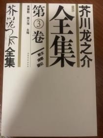 芥川龙之介全集 第3卷