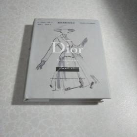 迪奥的时尚笔记:写给每位女士的优雅秘诀
