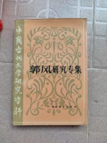 郭风研究专集(中国当代文学研究资料)王玉芝 签名赠送