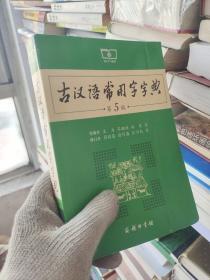 古汉语常用字字典(第5版),