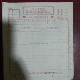 老票证《电报》有毛主席语录 空白 十四张合售 中华人民共和国电信总局 文革时期 私藏 书品如图