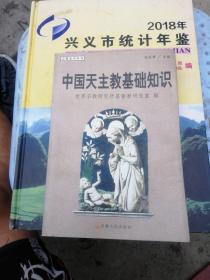 中国天主教基础知识