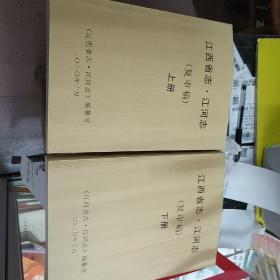江西省志  江河志(复审稿)