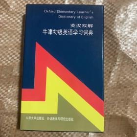 英汉双解:牛津初级英语学习词典(硬精装本)