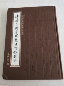 傅斯年图书馆藏未刊稿抄本,集部第一册。