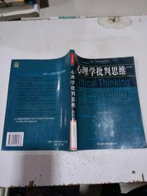 心理学批判思维(影印版)