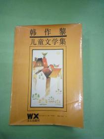 韩作黎儿童文学集(签赠本)
