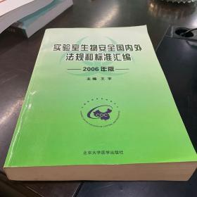 实验室生物安全国内外法规和标准汇编:2006年版