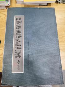 段寄苇书法纂刻作品集