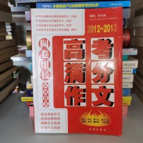 阅卷组长·权威推荐(2011-2012)高考满分作文