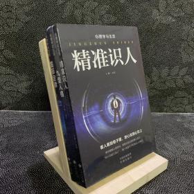 成功社交心理学墨菲定律+九型人格+精准识人3本合售