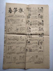 老报纸:春笋报 小小连环画 1984年第8期