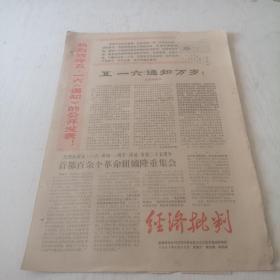 文革报纸 :经济批判1967年,第四期,边角残,见图片
