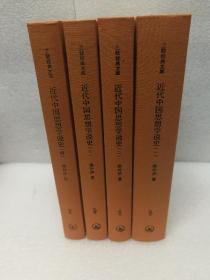三联经典文库第二辑 近代中国思想学说史(1-4)9787108046734