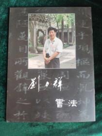 刘力群书法