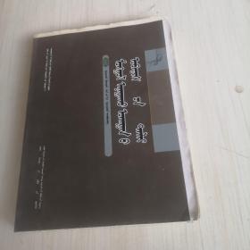 蒙文医药书籍:秘诀方海(书边没有裁切,毛边,见书影图片)