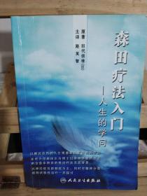 森田疗法入门:人生的学问