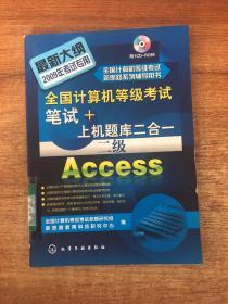 全国计算机等级考试笔试+上机题库2合1:二级Access