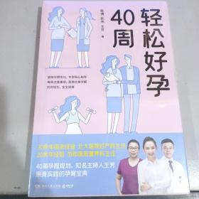 轻松好孕40周(知名主持人王芳亲身实践的孕育宝典!)