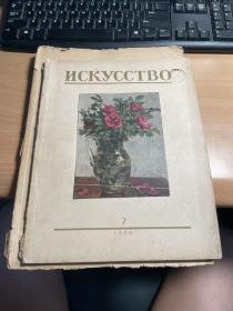 HCKYCCTBO   俄文  画册  1956年  7、11  两册合售   绘画漂亮  略有 缺失    J10