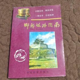 邯郸旅游指南