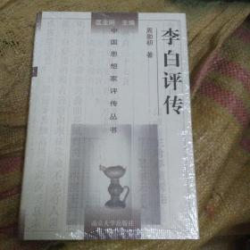 李白评传(未拆封)