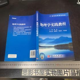 地理学实践教程/21世纪高等院校教材