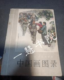 全国连环画 中国画展览: 中国画图录