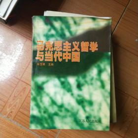 马克思主义哲学与当代中国