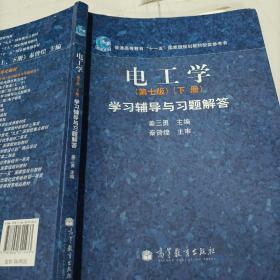 电工学学习辅导与习题解答(下册)(第7版)