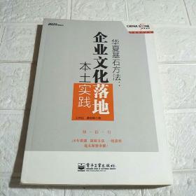 博瑞森管理丛书·华夏基石方法:企业文化落地本土实践
