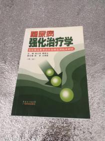 糖尿病强化治疗学(第2版)