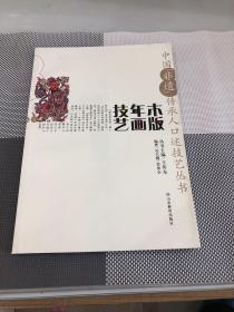 """中国""""非遗""""传承人口述技艺丛书 木版年画技艺"""