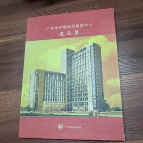 邮票册:广州市环境监控指挥中心 建设集