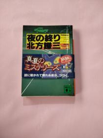 日文原版文库小说  夜の终り北方谦三作品