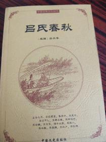 中国古典文化精华:吕氏春秋