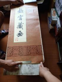 挂历:1987年 故宫藏画(13张全)