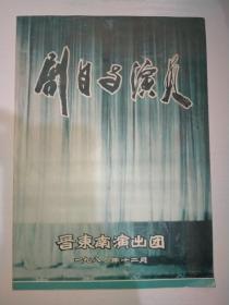 1980年12月老宣传页:剧目与演员 晋东南演出团《灵堂计》《对花枪》