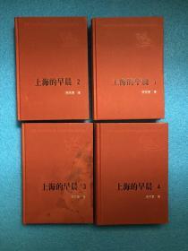 新中国60年长篇小说典藏 上海的早晨(1-4)一版一印4千册