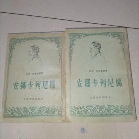 安娜卡列尼娜 1956年一版一印仅8000册,私藏无章无字