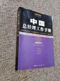 中国总经理工作手册.薪酬设计