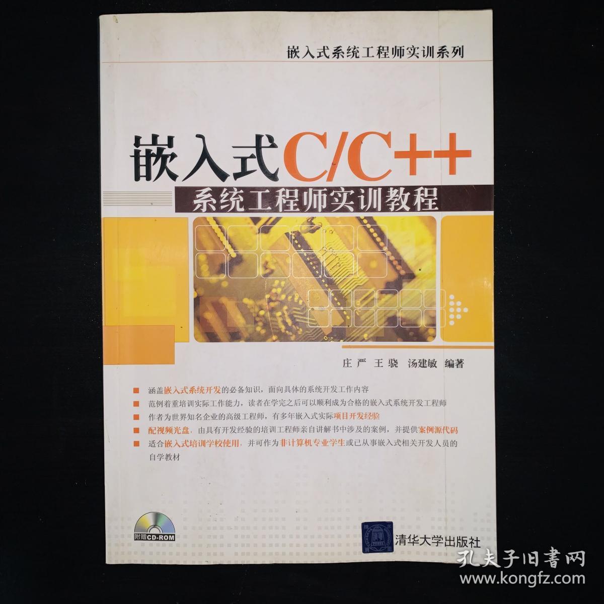 嵌入式C/C++系统工程师实训教程