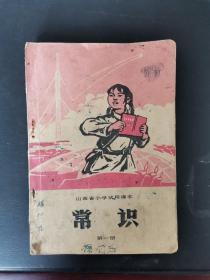 文革课本 山西省小学试用课本 常识 第一册(带毛主席像、毛主席语录) 1971年一版一印