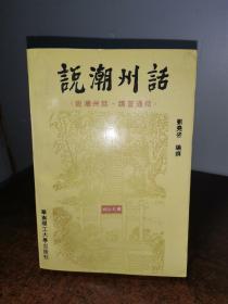 说潮州话(说潮州话.讲普通话)(书有作者签名)