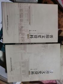 晋阳文史资料 (第十六,十七辑)两册合售