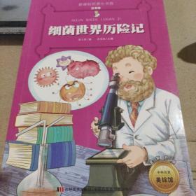 细菌世界历险记 (新课标名著小书坊 彩绘注音版新版)