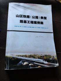 山区铁路公路典型路基工程案例集