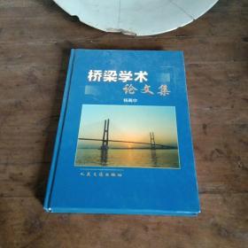桥梁学术论文集