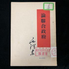 論聯合政府 1953年 一版一次 繁體豎排 館藏 紅色