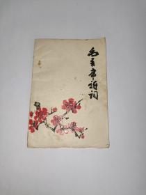 毛主席诗词   中国科学技术大学  跟着毛主席 战斗队   油印